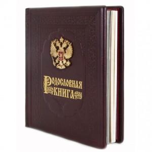 Подарочные и родословные книги