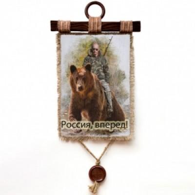 Подарочный свиток Россия Вперед